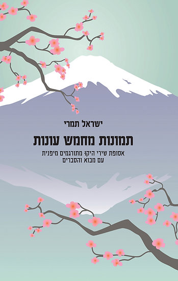 תמונות מחמש עונות/ ישראל תמרי