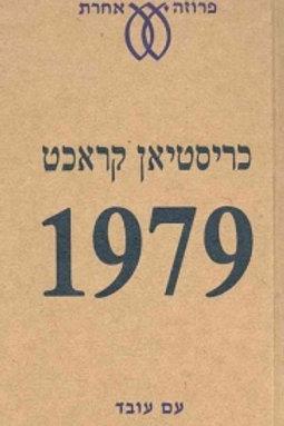 1979/ כריסטיאן קראכט