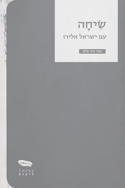 שיחה עם ישראל אלירז/ תמר מור סלע