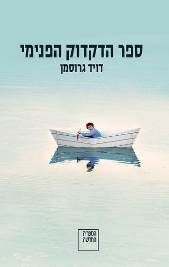 ספר הדקדוק הפנימי/ דויד גרוסמן