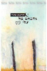 אהבתם של עלי ונינו/ קורבאן סעיד