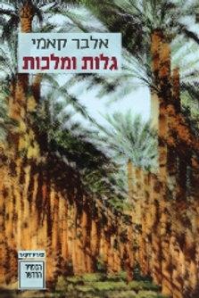 גלות ומלכות/ אלבר קאמי