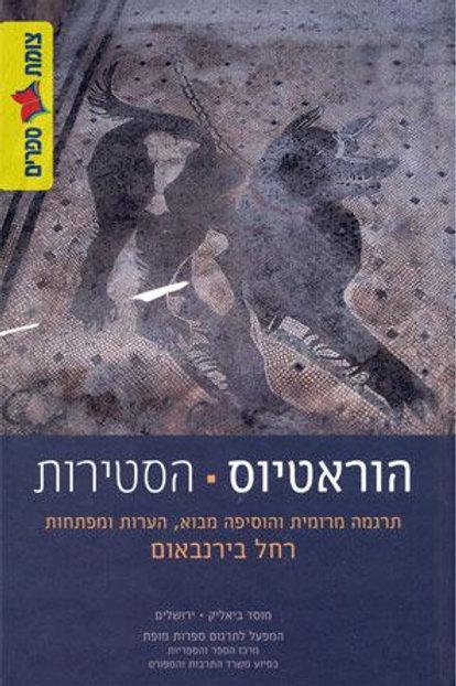 הוראטיוס - הסטירות/ רחל בירנבאום