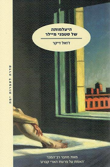 היעלמותה של סטפני מיילר / ז'ואל דיקר