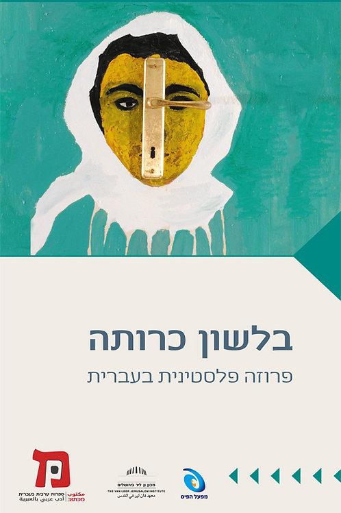 בלשון כרותה - פרוזה פלסטינית בעברית/ מחברים שונים