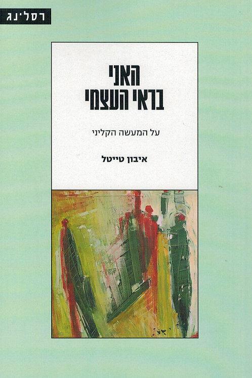 האני בראי העצמי - על המעשה הקליני/ איבון טייטל