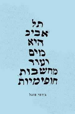 תל אביב היא מים ועוד מחשבות חופימיות/ ג'רמי פוגל