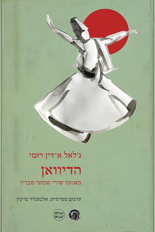 הדיוואן/ ג׳לאל א-דין רומי