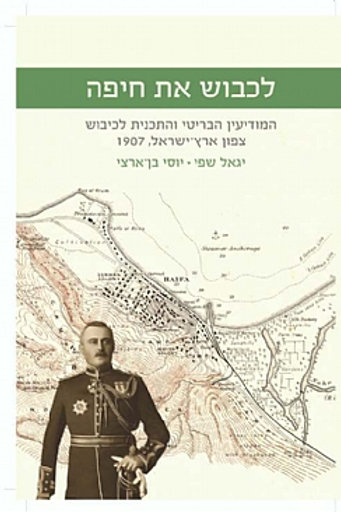 לכבוש את חיפה/ יגאל שפי, יוסי בן-ארצי