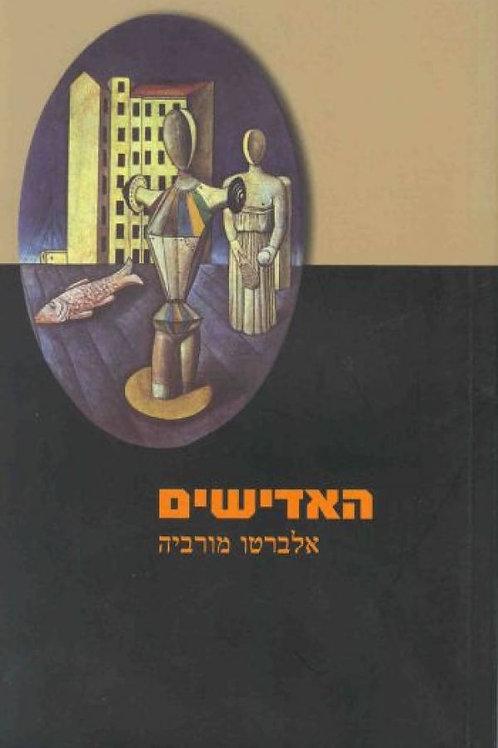 האדישים/ אלברטו מורביה