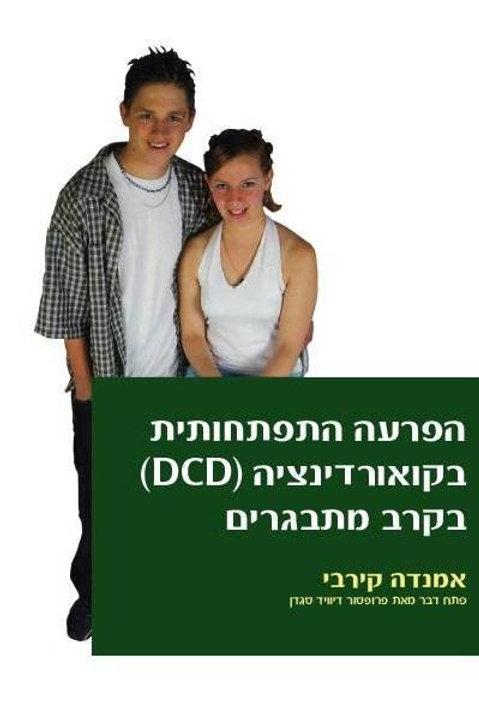 הפרעה התפתחותית בקואורדינציה (DCD) בקרב מתבגרים