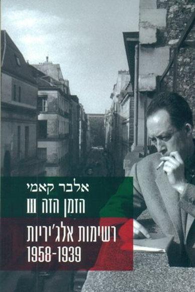 הזמן הזה ג׳, רשימות אלג׳יראיות 1958-1939/ אלבר קאמי