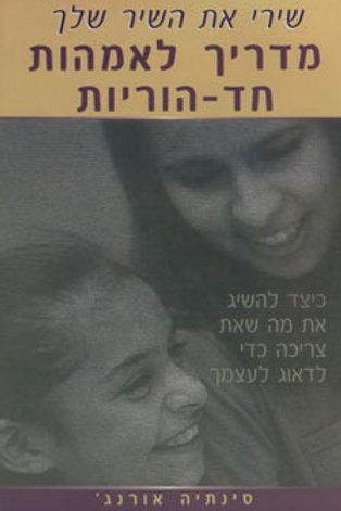 מדריך לאמהות חד-הוריות/ סינתיה אורנג'