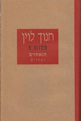 הנאחזים ואחרים (חדש) / חנוך לוין