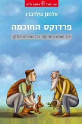 פרדוקס החוכמה - איך הנפש מתחזקת ככל שהמוח מזדקן/ אלחנן גולדברג