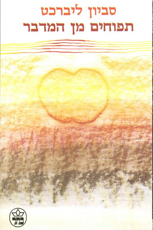 תפוחים מן המדבר/ סביון ליברכט