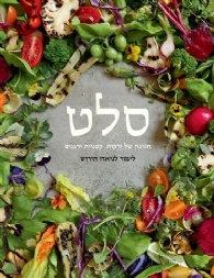 סלט - חגיגה של ירקות קטניות ודגנים / לימור לניאדו