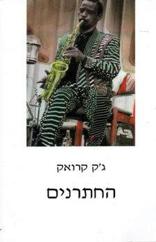החתרנים/ ג'ק קרואק