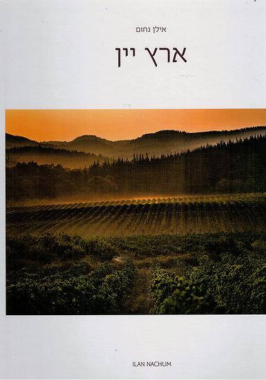 ארץ יין/ אילן נחום