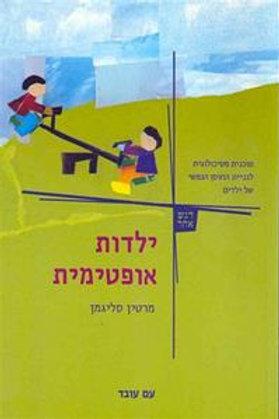 ילדות אופטימית - תכנית פסיכולוגית לבניית החוסן הנפשי של ילדים/ מרטין סליגמן
