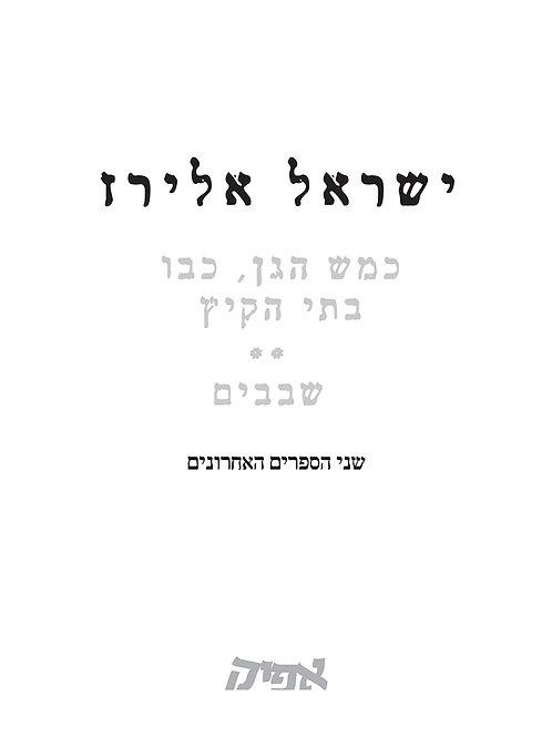 כמש הגן, כבו בתי הקיץ / ישראל אלירז