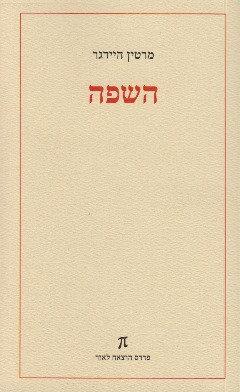 השפה/  מרטין היידגר