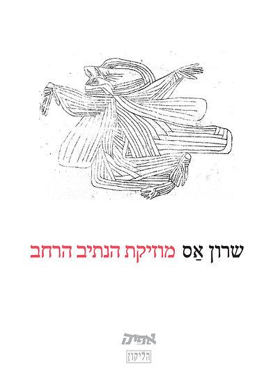 מוזיקת הנתיב הרחב/ שרון אס