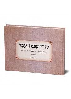 עורי שפת עבר – אלפיים שנות שירה על השפה העברית