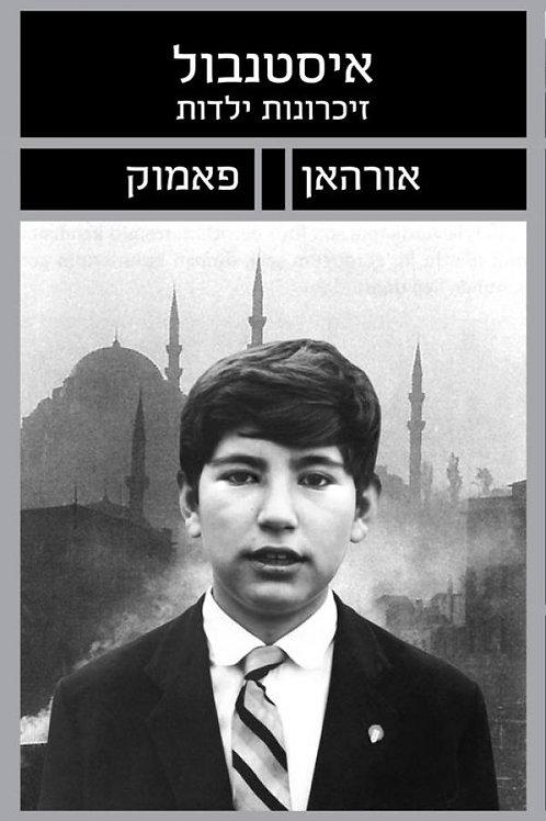 איסטנבול זיכרונות ילדות/ אורהאן פאמוק