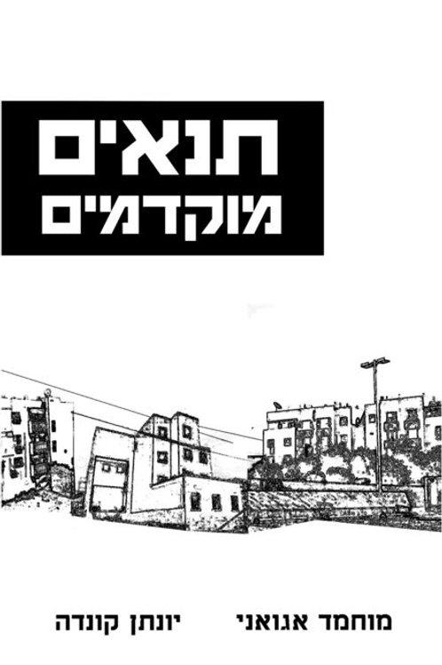 תנאים מוקדמים/מוחמד אגואני ויונתן קונדה