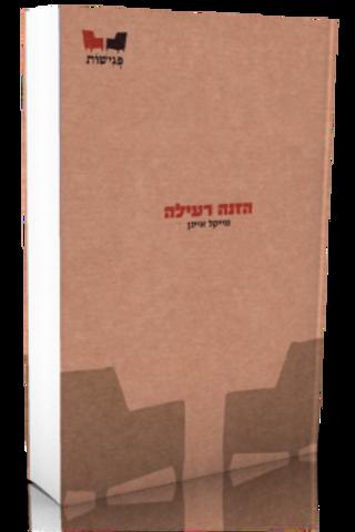 הזנה רעילה/ מייקל אייגן