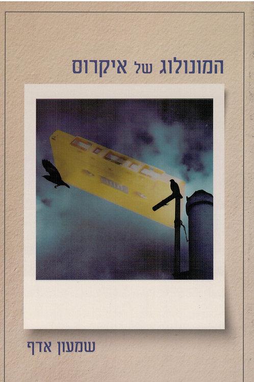 המונולוג של איקרוס - מחודש/ שמעון אדף