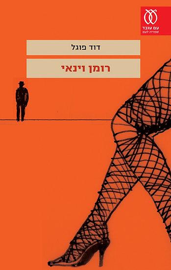 רומן וינאי/ דוד פוגל