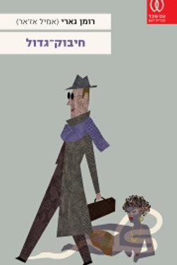 חיבוק־גדול / רומן גארי (אמיל אז'אר)