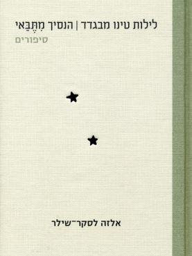 לילות טינו מבגדד | הנסיך מתבאי - סיפורים/ אלזה לסקר-שילר