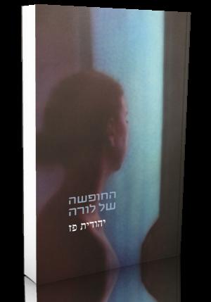 החופשה של לורה/ יהודית פז
