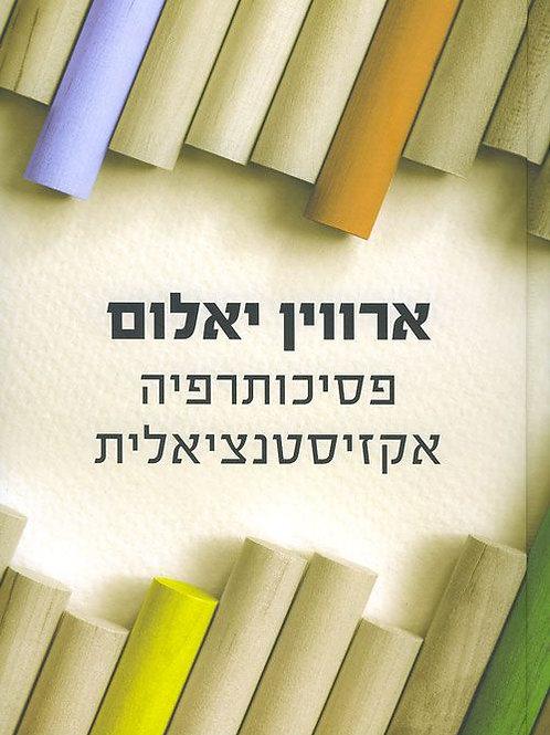 פסיכותרפיה אקזיסטנציאלית/ ארווין יאלום
