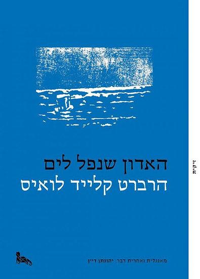 האדון שנפל לים/ הרברט קלייד לואיס