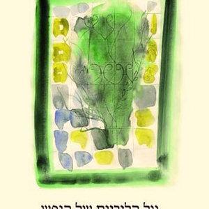 על הליריות של הנפש/ דנה אמיר