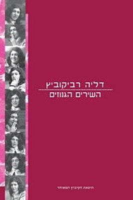 השירים הגנוזים / דליה רביקוביץ