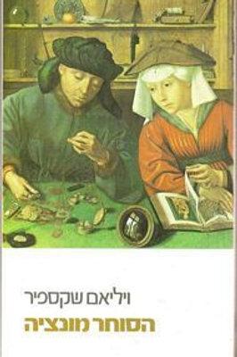 הסוחר מונציה / שקספיר ויליאם