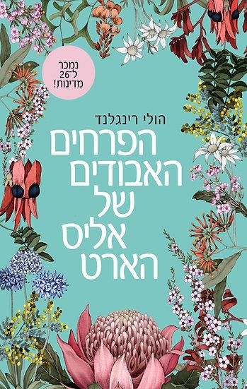 הפרחים האבודים של אליס הארט/ הולי רינגלנד