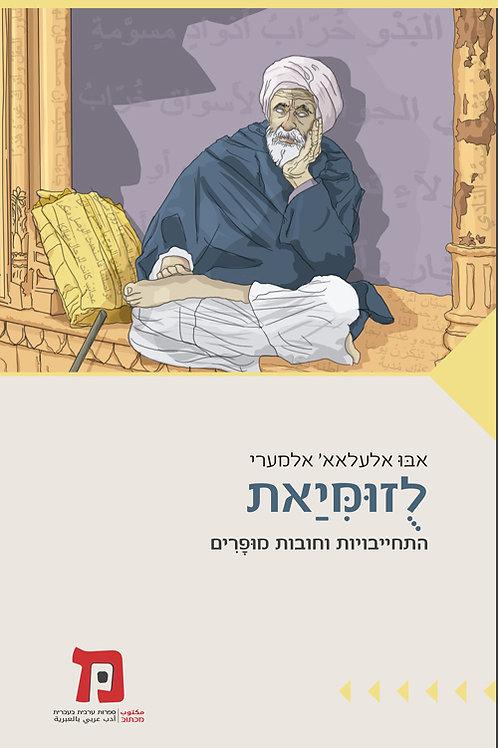 לזומיאת / אבו אלעלאא' אלמערי