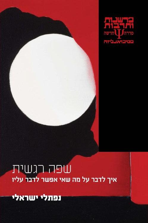 שפה רגשית/ נפתלי ישראלי