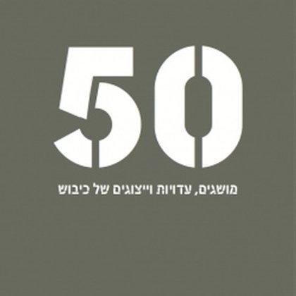50 מושגים, עדויות וייצוגים של כיבושמחברים שונים