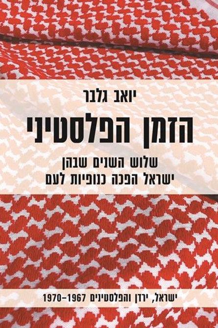 הזמן הפלסטיני/ גלבר יואב