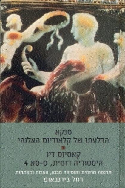 סנקא: הדלעתו של קלאודיוס האלוהי