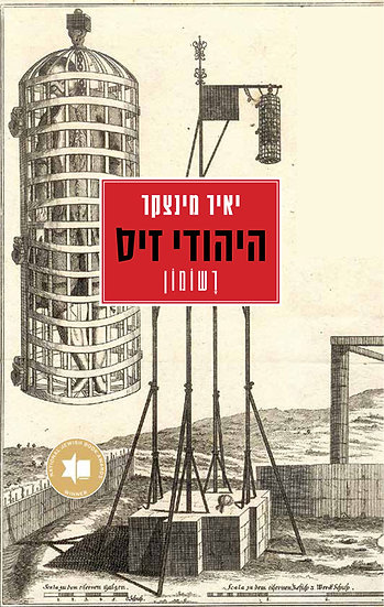 היהודי זיס – רשומון/ יאיר מינצקר