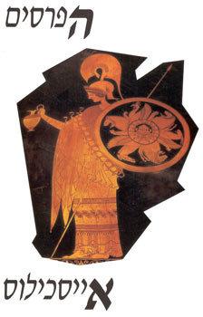הפרסים/ אייסכילוס