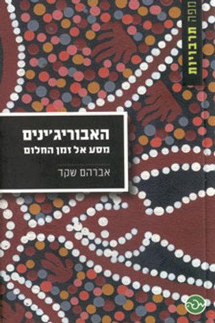 האבוריג׳ינים/ אברהם שקד
